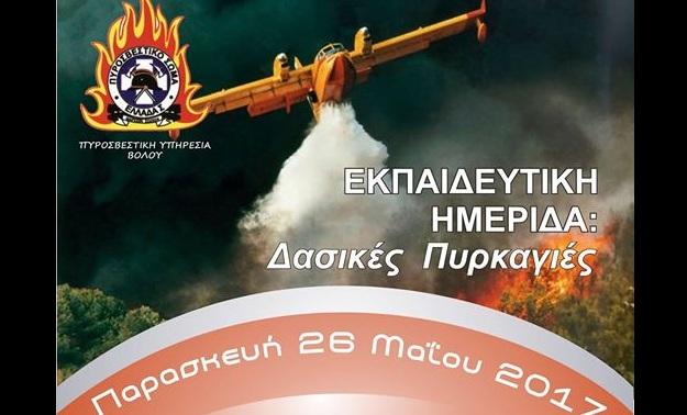 Ανοικτή εκπαιδευτική ημερίδα της Πυροσβεστικής Βόλου