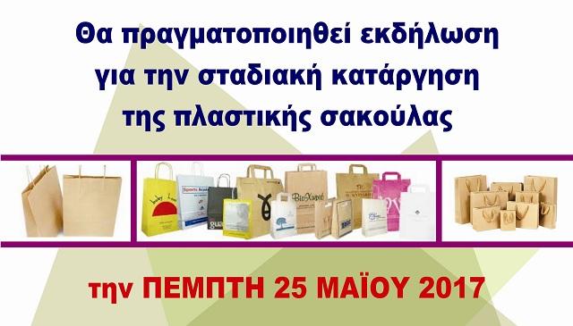 Ενημέρωσης για τη σταδιακή κατάργηση της πλαστικής σακούλας
