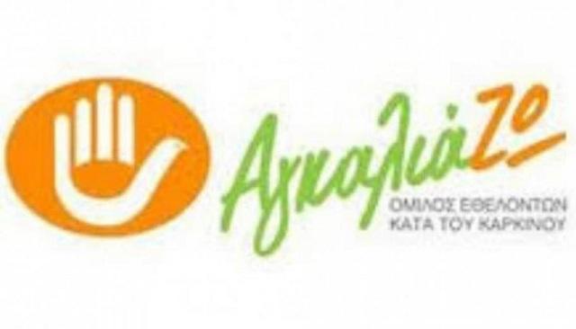 Δωρεάν εξετάσεις από τον Ομιλο ΑγκαλιάΖΩ στην Ζαγορά και σε θεσσαλικές πόλεις