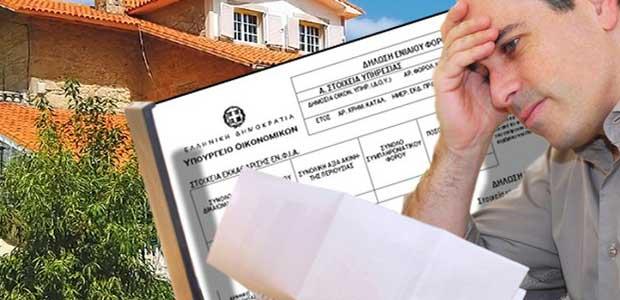 Φορολογικό σοκ για χιλιάδες ιδιοκτήτες ακινήτων που εισπράττουν ενοίκια