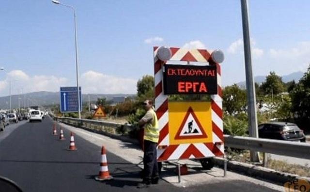 Κυκλοφοριακές ρυθμίσεις στην εθνική οδό Θεσσαλονίκης-Αθηνών