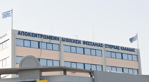 Αθωώθηκε η Κ. Γερακούδη και διευθυντικά στελέχη της Αποκεντρωμένης Διοίκησης Θεσσαλίας