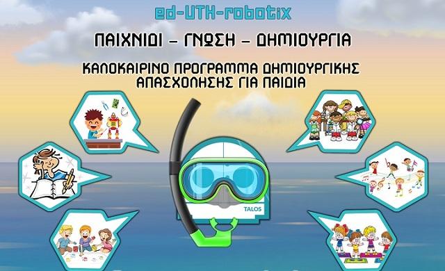 Δημιουργικό Καλοκαίρι για Παιδιά στο Π.Θ.