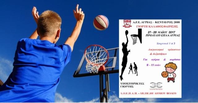 Γιορτή καλαθοσφαίρισης στην Αγριά