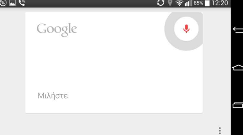 Google: Διαθέσιμη και στα ελληνικά η δυνατότητα φωνητικής αναζήτησης