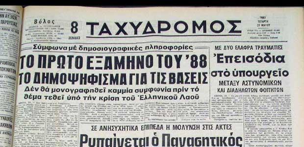 27 Μαΐου 1987