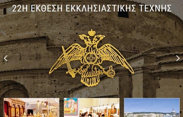 Η Σχολή Αγιογραφίας Διά Χειρός για πρώτη φορά στην έκθεση «Ορθοδοξία»