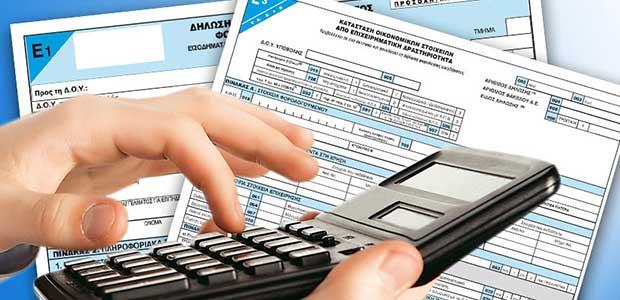 Ολα όσα πρέπει να γνωρίζετε για τους φόρους - Αναλυτικός οδηγός