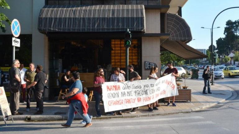 Διαμαρτυρία στο κατάστημα που δούλευε ο 29χρονος διανομέας στη Λάρισα