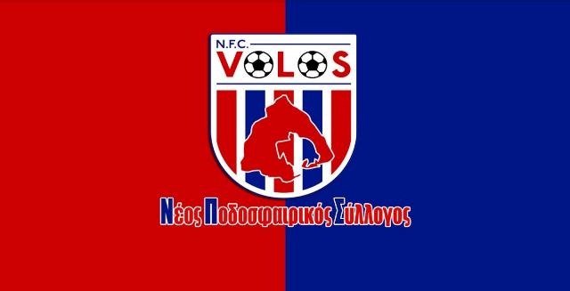 Από σήμερα η νέα ποδοσφαιρική ομάδα «Ν.Π.Σ. Βόλος»