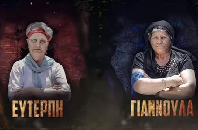 Κρητικό «Survivor» με... Γιαννούλα εναντίον Ευτέρπης