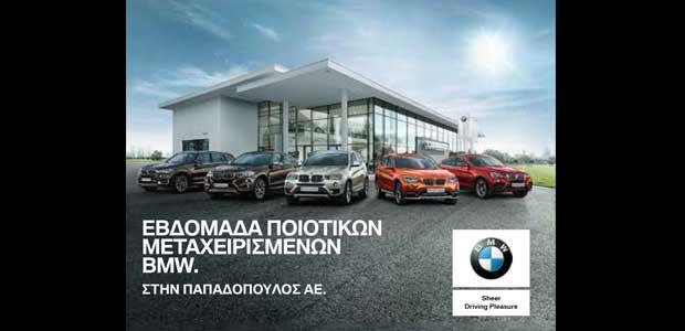 Ποιοτικά Μεταχειρισμένα BMW& MINI σε προνομιακές τιμές στην ΠΑΠΑΔΟΠΟΥΛΟΣ ΑΕ.