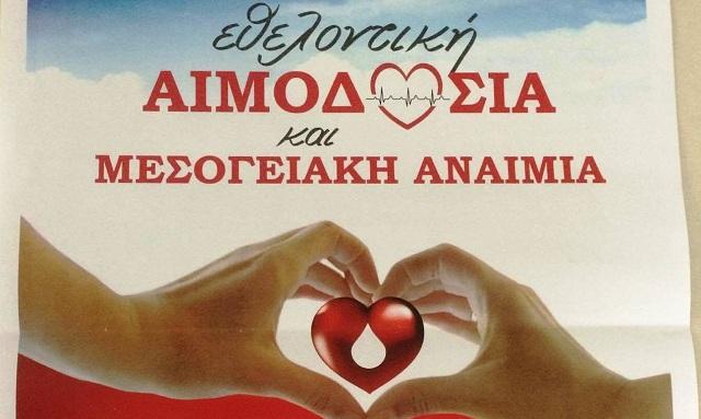 Εκδηλώσεις στον Βόλο για την Παγκόσμια Ημέρα Εθελοντή Αιμοδότη