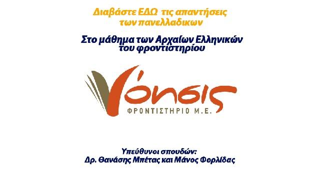 Οι απαντήσεις στα θέματα των Αρχαίων Ελληνικών