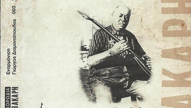 Οχτώ τραγούδια του Μάρκου Βαμβακάρη από τον Γιώργο Διαμαντόπουλο