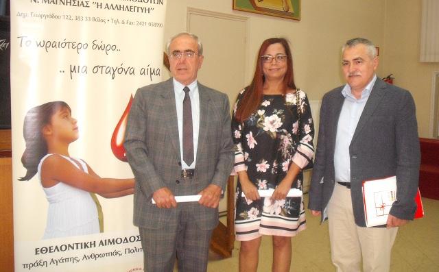 3.000 αιμοδότες στη Μαγνησία