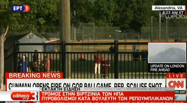 ΗΠΑ: Πυροβολισμοί κατά βουλευτών των Ρεπουμπλικανών...Αρκετοί οι τραυματίες (ΦΩΤΟ)...