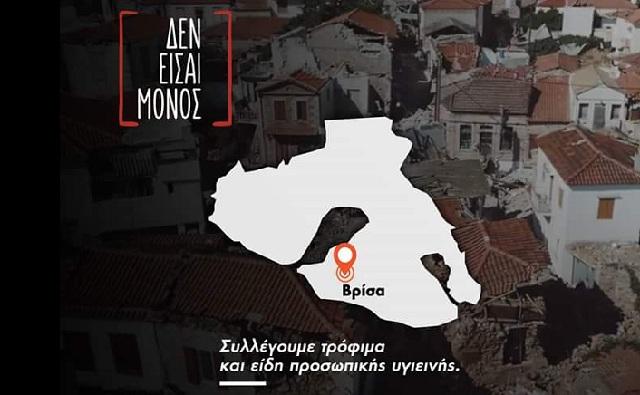 Συγκέντρωση τροφίμων και ειδών υγιεινής για τους σεισμόπληκτους της Λέσβου