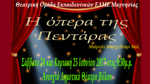 Την «Όπερα της πεντάρας» ανεβάζουν οι εκπαιδευτικοί