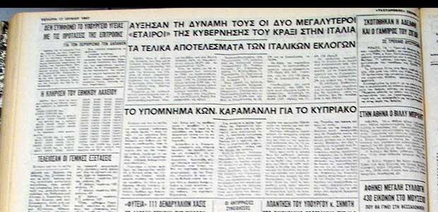 17 Ιουνίου 1987