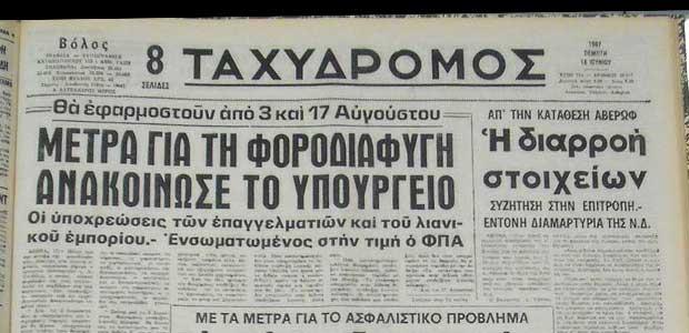 18 Ιουνίου 1987