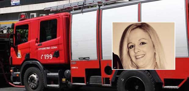 Νεκρή 24χρονη στη Λάρισα μετά από φωτιά σε διαμέρισμα