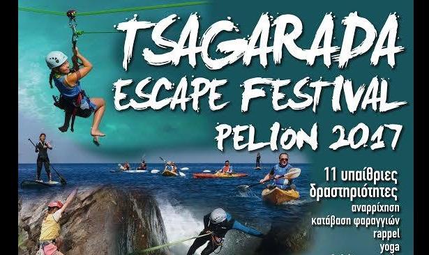 Το πρόγραμμα του Tsagarada Escape Festival 2017