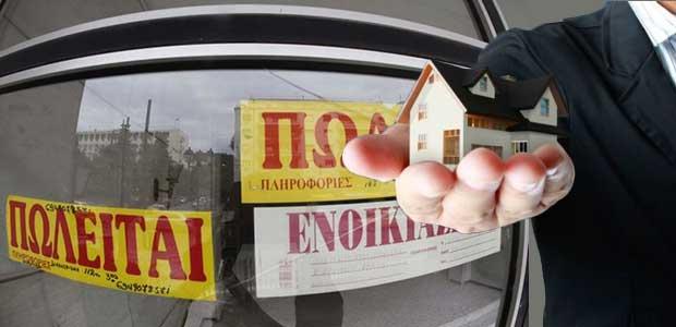«Σκοτώνουν» τα ακίνητα. Σπίτια με 100 ευρώ το μέτρο