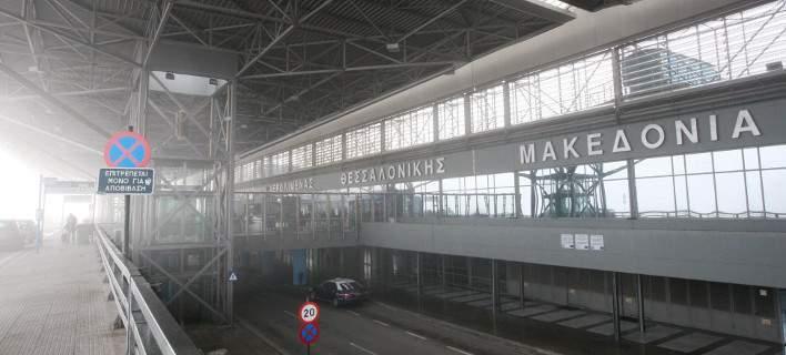 Εργαζόμενος στο αεροδρόμιο Μακεδονία έκλεβε χρήματα & αντικείμενα από αποσκευές