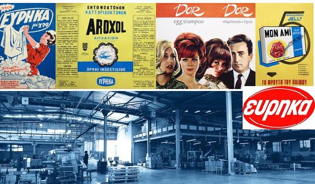 40 χρόνια για το εργοστάσιο Εύρηκα