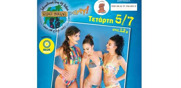 International day of Bikini στην παραλία Κορόπης στο Πήλιο!