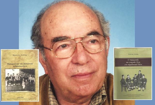 Γρ. Καρταπάνης: Κώστας Λιάπης ο παροιμιώδης