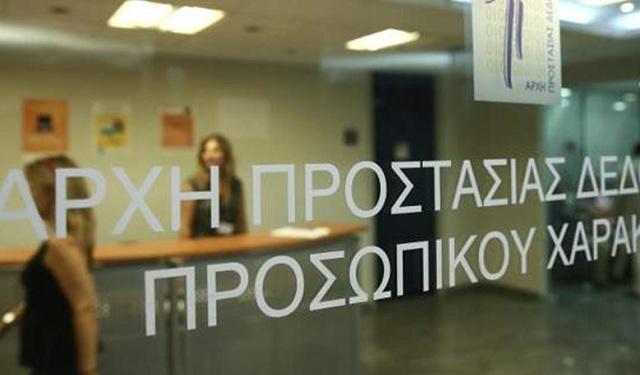 Αρχή Προστασίας Δεδομένων: Οι δικηγόροι δεν υποχρεούνται να χρησιμοποιούν POS στις συναλλαγές τους
