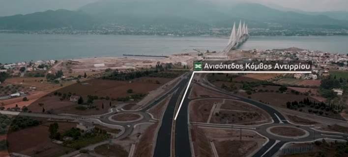 Η Ιόνια Οδός ενώθηκε με τη γέφυρα Ρίου-Αντιρρίου. Η νέα διαδρομή [βίντεο]