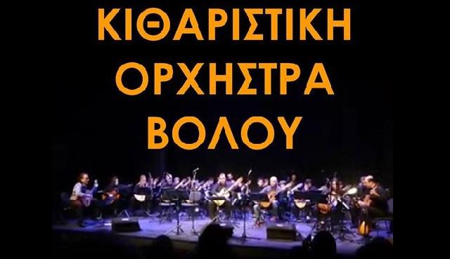 Συναυλία ορχήστρας με παγκόσμια ακτινοβολία