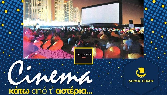 Σινεμά κάτω από τ΄αστέρια