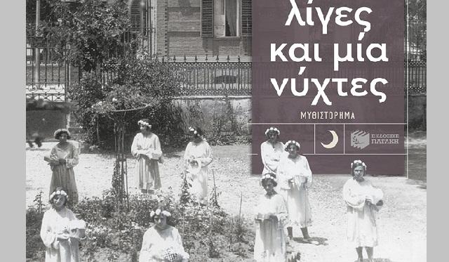 Παρουσίαση του νέου βιβλίου του συγγραφέα Ισίδωρου Ζουργού