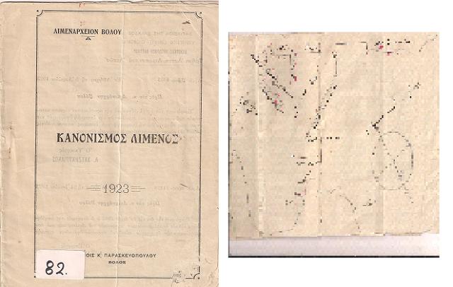 Γρ. Καρταπάνης: Κανονισμός Λιμένος 1923