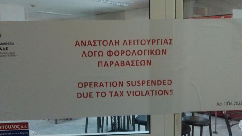 Λουκέτο σε κυλικείο δημόσιου νοσοκομείου που δεν έκοβε αποδείξεις