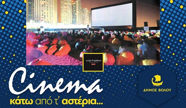 Σινεμά κάτω από τα αστέρια