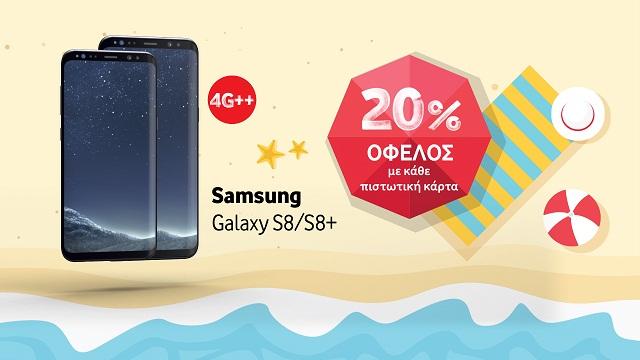 Τα Samsung Galaxy S8 & S8+ με 20% όφελος μόνο από τη Vodafone