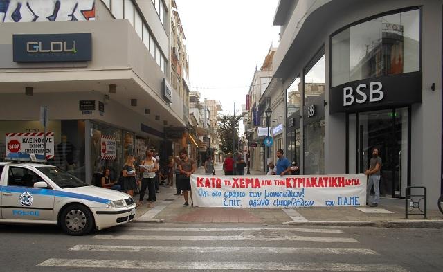 Διαμαρτυρία στην Ερμού για το άνοιγμα των καταστημάτων τις Κυριακές