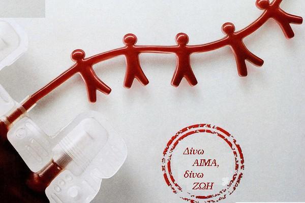 Eθελοντική αιμοδοσία αύριο στην κεντρική πλατεία N. Αγχιάλου