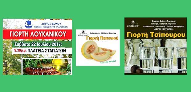 Γιορτές λουκάνικου, πεπονιού & τσίπουρου για ανάδειξη των τοπικών προϊόντων