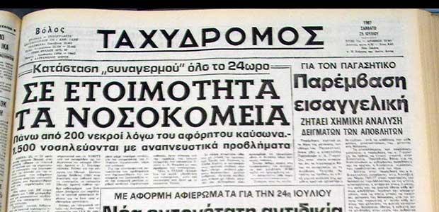 25 Ιουλίου 1987