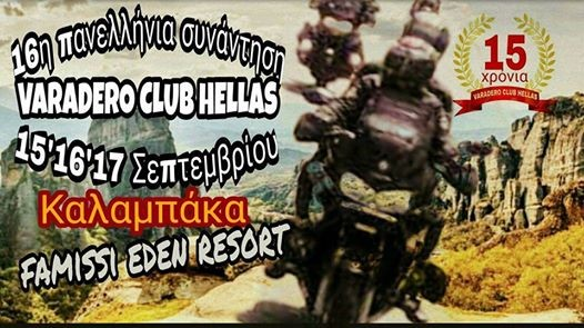 16η Πανελλήνια συνάντηση VARADERO CLUB HELLAS στην Καλαμπάκα