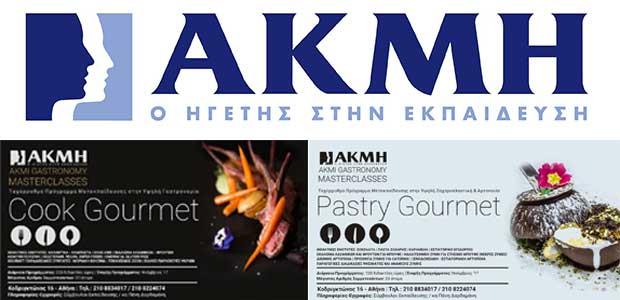 """""""COOK GOURMET & PASTRY GOURMET""""  από το ΙΕΚ ΑΚΜΗ"""