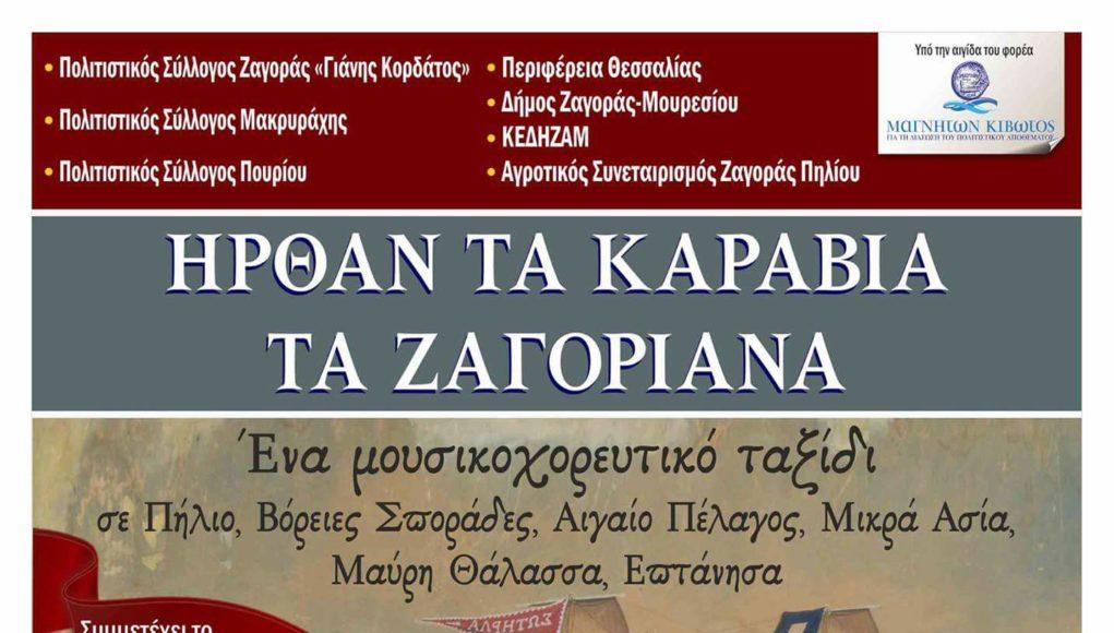 «Ήρθαν τα καράβια τα Ζαγοριανά» στις 4 Αυγούστου στο Χορευτό