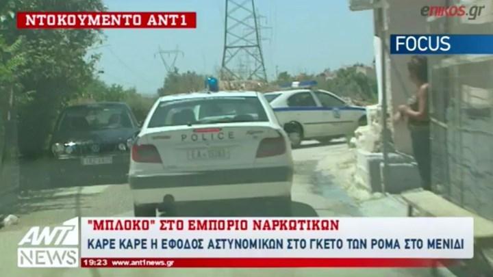 Έφοδος της αστυνομίας σε καταυλισμό ρομά στο Μενίδι - ΒΙΝΤΕΟ