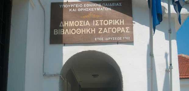 Αποσπάσεις στη Βιβλιοθήκη Ζαγοράς